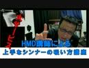 【ニコニコ動画】HMDシンナー講座を解析してみた