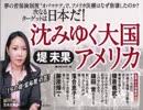 【ニコニコ動画】堤 未果 「患者申出療養制度〈逃げ切れ! 日本の医療〉」 2015.04.24を解析してみた