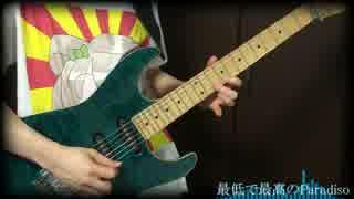 【ラブライブ!】 最低で最高のParadiso ギターで弾いてみた 【BiBi】