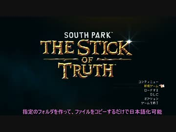 south park the stick of truth 日本語化MODテスト by raskw ゲーム