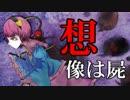 【ニコニコ動画】【東方アレンジ】想像は屍【例大祭12】を解析してみた