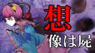 想像は屍 / Satellite Himawari 【東方アレンジ】