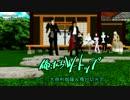 【ニコニコ動画】【MMD刀剣乱舞】俺たちツートップ【倶利伽羅&燭台切+α】を解析してみた