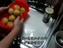 【ニコニコ動画】独身30男の自炊生活。新じゃがの粒マスタードソース炒め作りました。を解析してみた