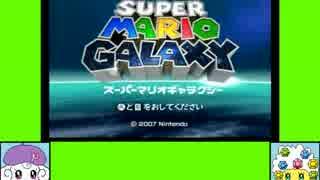 #1 ピアジュリゲーム劇場『スーパーマリオギャラクシー』