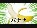 【ニコニコ動画】【公式が病気】そんな!チョコバナ~ナを解析してみた