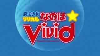 【MAD】なのはビルドファイターズ【魔法少女リリカルなのはViVid】