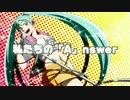 【ニコニコ動画】【初音ミク】私たちの「A」nswer【オリジナル】を解析してみた