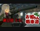 【ニコニコ動画】【WoT】お姫ちん戦車道 第32回【Im@s】を解析してみた