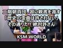 【ニコニコ動画】【KSM】二階俊博朝貢団、習近平に親書を渡す「歴史の歪曲は許されない」を解析してみた