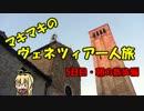 【ニコニコ動画】マキマキのヴェネツィア一人旅 part27 ~5日目朝のお散歩と朝市編~を解析してみた