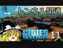 ✈【街づくり実況】ゆっくりのCities: Skylines 【第11話】