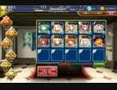 【ニコニコ動画】千年戦争アイギス 黄金の鎧 神級 ☆3を解析してみた