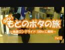 【ニコニコ動画】[自転車]佐渡ロングライド2015にぽたっと参加part2[ゆっくり]を解析してみた
