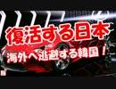 【ニコニコ動画】【復活する日本】 海外へ逃避する韓国!を解析してみた