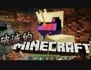 【協力実況】破滅的マインクラフト Part6【Minecraft】