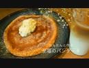 【ニコニコ動画】たんたんと作る至福のパンケーキを解析してみた