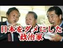 【ニコニコ動画】日本をダメにした政治家 1位鳩山由紀夫 2位に菅直人を解析してみた