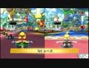 【ニコニコ動画】マリオカート8最強師弟?ペアによるフレ戦 2GP 【B!KZO&愛の戦士視点】を解析してみた
