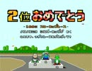 【ニコニコ動画】【2人実況】今こそスーパーマリオカート part2を解析してみた