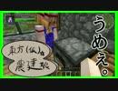 【Minecraft】東方(仮)農建娘 1週目【ゆっくり実況】