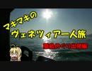 【ニコニコ動画】マキマキのヴェネツィア一人旅 part28 ~離島めぐり出発編~を解析してみた