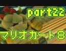 【実況】それなりにマリオカートエイイイイイイイイイイイイイ【part22】