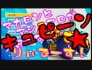 マリオカート8*女のドロドロふれんど戦【りぃ視点:1GP目】