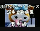 【ニコニコ動画】横浜DeNAベイスターズ選手登場曲集 野手編を解析してみた
