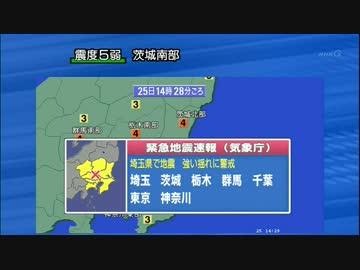 2014年闰9月_2015年5月25日14時28分 緊急地震速報 by chiruto 自然/動画 - ニコニコ ...