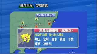 2015年5月25日14時28分 緊急地震速報