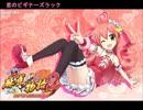 恋のビギナーズラック thumbnail