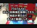 【ニコニコ動画】「はんこ自動販売機」ではんこ作ってみた+途中で地震が来た。を解析してみた