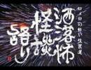 【ニコニコ動画】【其の192】洒落怖怪談語り【やまびこ:なつのさん】を解析してみた
