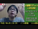 【ニコニコ動画】【桜井誠】しばき隊に妨害されるのに何故デモ告知するの?【保守運動】を解析してみた