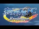英雄伝説 空の軌跡 FC Evolution