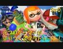 【ニコニコ動画】元プロゲーマーが塗りつくスプラトゥーン!Sp:0【実況】を解析してみた