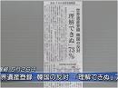 【理解不能】韓国の世界遺産登録妨害と宮城県設置の安重根記念碑案内板[桜H27/5/26]
