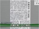 【必要】翁長知事のリコールと自民党埼玉県連の慎み[桜H27/5/26]