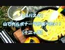 【ニコニコ動画】山でカルボナーラが食べたい!【十二ヶ岳編】を解析してみた