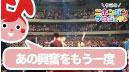 満員のホール公演を振り返る ~2015.4.29 仙台サンプラザホール~