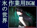 【作業用BGM】氷の世界【フリーゲーム】
