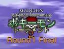 【MUGEN】ポキーモントーナメント2 part12