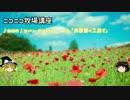 【牧場物語】リアルでもゲームでも牧場part30.5【ゆっくり実況】