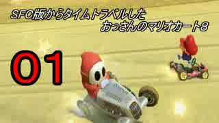 【ゆっくり】SFC版からタイムトラベルしたおっさんのマリオカート8 part.01