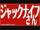 【初音ミク】ジャックナイフさん【オリジナル】