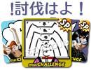 【maimai】あいつらを倒してアイコンをかくとくだ!