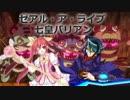 ゼアル・ア・ライブ 七皇バリアン第0話『士道リスタート』 thumbnail