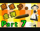【Wot】魔理沙の金弾 NDK!! 《59-16》 Part7