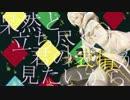 【MMD刀剣乱舞】鶴丸と一期で罰ゲーム thumbnail